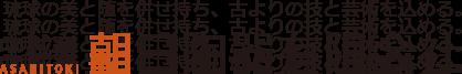 中城窯 朝日陶器有限会社 琉球の美と随を合わせ持ち、古よりの技と芸術を込める。